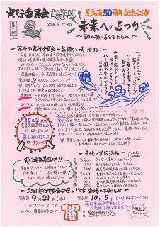 20160917fuzioka_news04.jpg