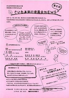 20161028urawa_02.jpg