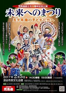 20170205fukaya_A2_s.jpg