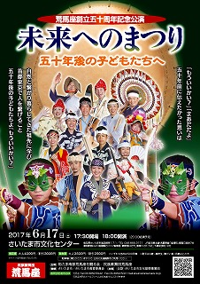 20170617urawa_ura_s.jpg