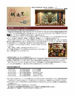 20170225kiryu_06_s.jpg