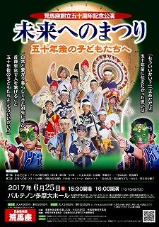 20170625tama_s.jpg