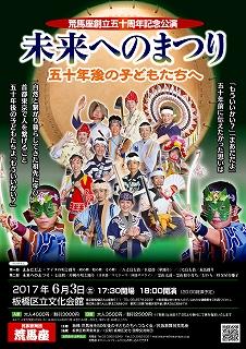 20170603itabashi50A2_s.jpg