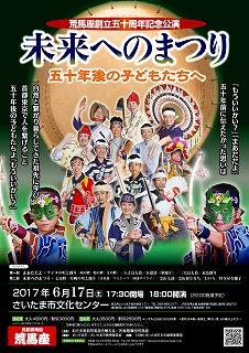 20170617saitamaA2_s.jpg