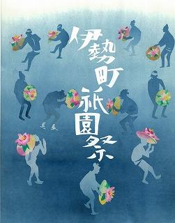 20170903中之条町伊勢町祇園祭_s.jpg