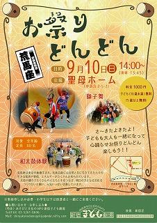 20170910shinzyuku_s.jpg