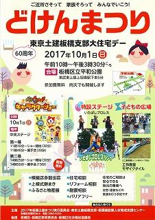 20171001dokenmaturi_itabashi_s.jpg