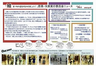 20170918ota_yui_news01_s.jpg