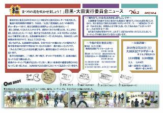 20170930ota_yui_02_s.jpg
