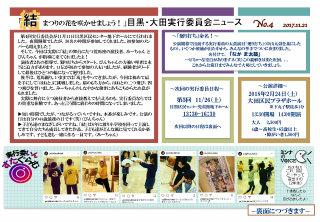 20171111yui_ota04_s.jpg