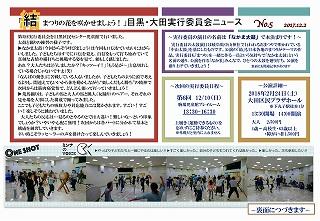 20171126ota_20171126yui-5-1_page001.jpg