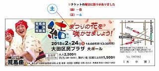 20180224ota_yui_ticket_s.jpg