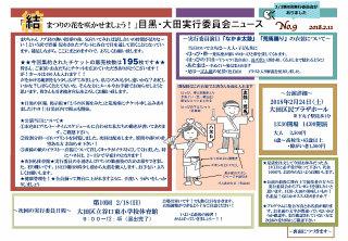 220180211ota20180203yui-91_page001.jpg