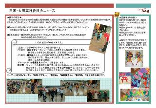 220180211ota20180203yui-91_page002.jpg
