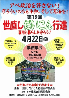 20180422練馬だいこん行進_01_s.jpg