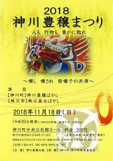 20181118hozyo_01s.jpg