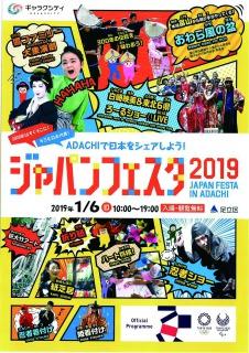20190106japanfesta_s.jpg