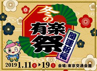 yuurakuchou_banner_s.jpg