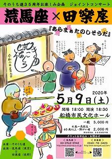 20200509funabashi_01s.jpg