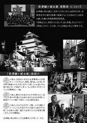 20170416aidu30_ura_s.jpg