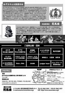20191117azaua_ura_s.jpg