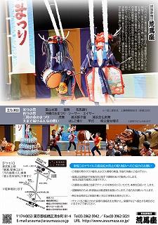 20201221kirari_minochi_ura_s.jpg